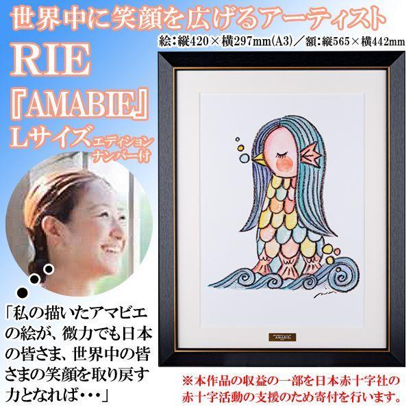 画像1: 疫病退散祈願「世界中に笑顔を広げるアーティストRIE『AMABIE』」Lサイズ (1)