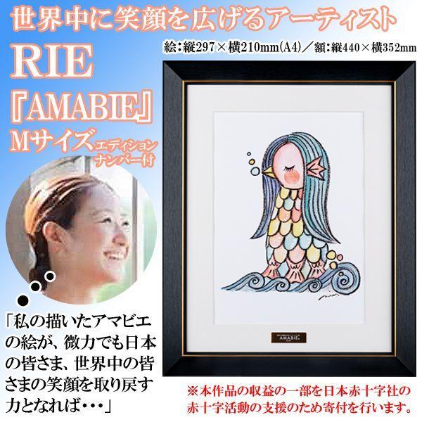 画像1: 疫病退散祈願「世界中に笑顔を広げるアーティストRIE『AMABIE』」Mサイズ (1)
