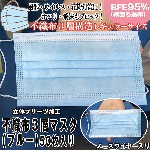 画像1: 不織布3層マスク(ブルー)50枚入り (1)