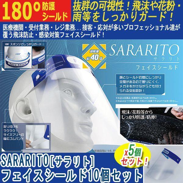 画像1: SARARITO(サラリト)フェイスシールド5個セット (1)