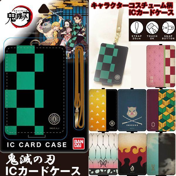 画像1: 鬼滅の刃ICカードケース (1)