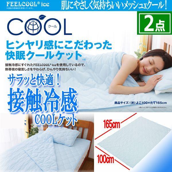 画像1: サラッと快適!接触冷感COOLケット165cm[2点] (1)