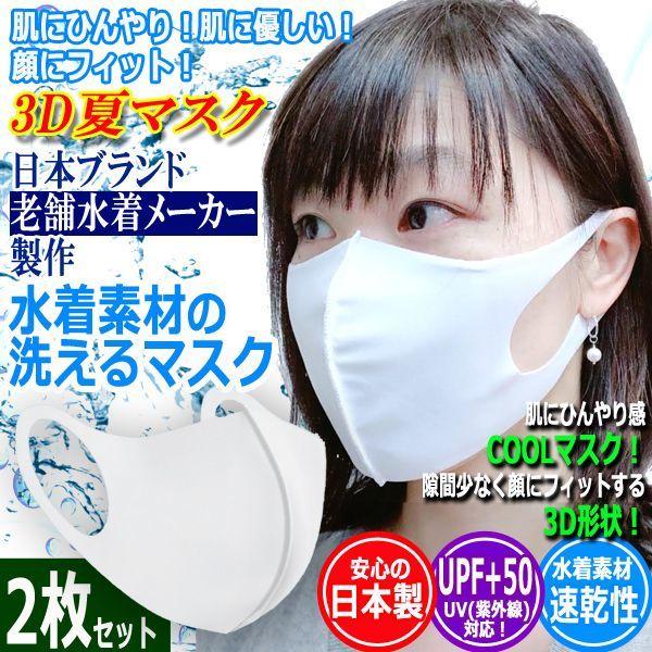 画像1: 肌にひんやり!日本製水着素材の洗って繰り返し使える3Dマスク[2枚] (1)
