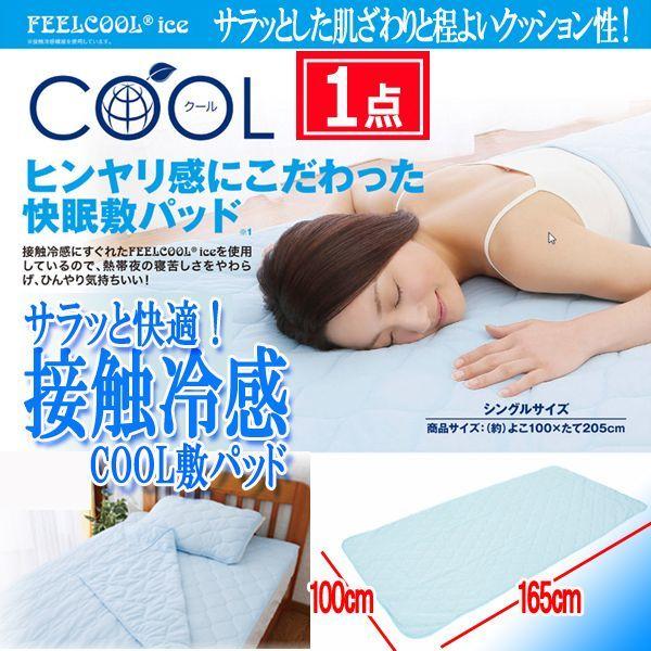 画像1: サラッと快適!接触冷感COOL敷パッド205cm[1点] (1)