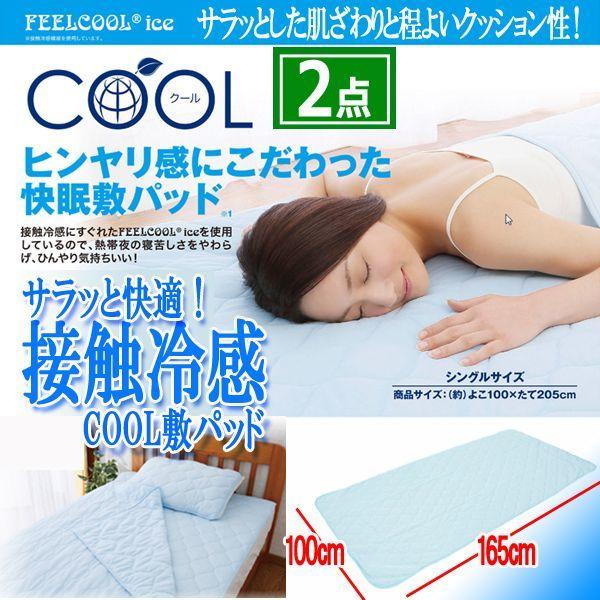 画像1: サラッと快適!接触冷感COOL敷パッド205cm[2点] (1)