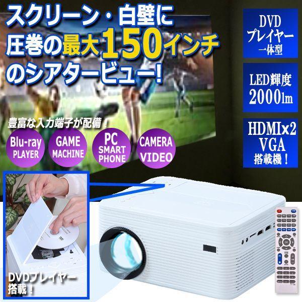 画像1: DVDプレーヤー搭載コンパクトLEDプロジェクター[APRJ01DV] (1)