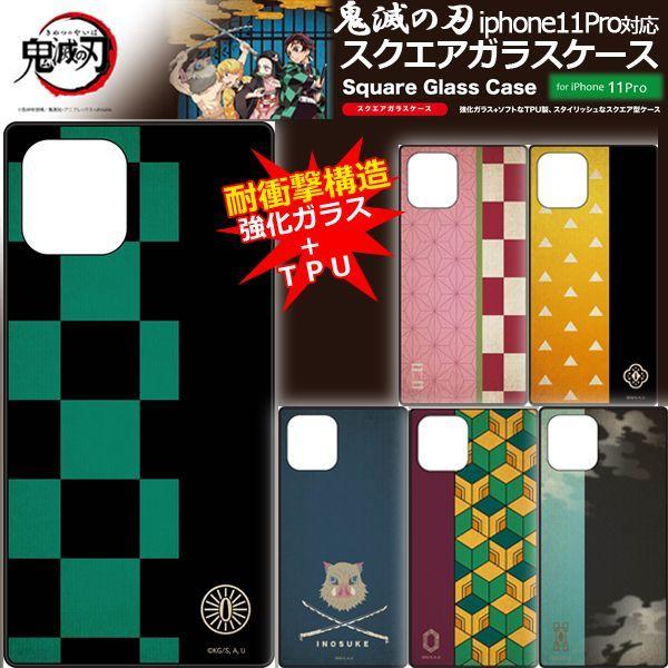 画像1: 鬼滅の刃iphone11Pro対応スクエアガラスケース (1)
