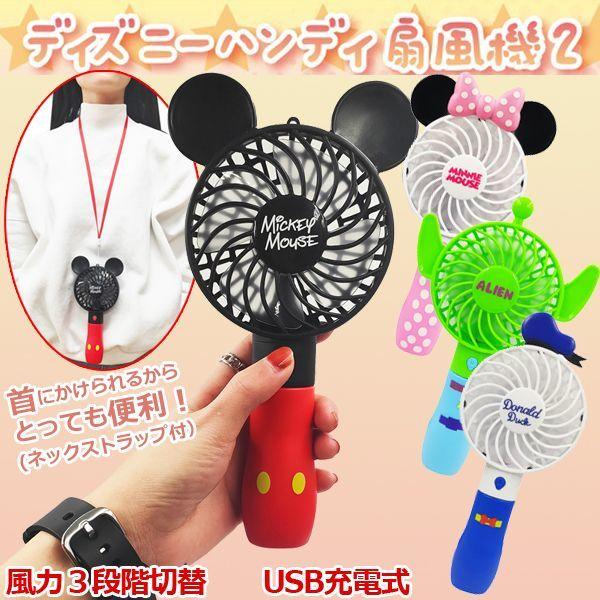画像1: ディズニーハンディ扇風機2 (1)