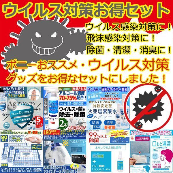 画像1: 送料無料!ウイルス対策お得セット (1)