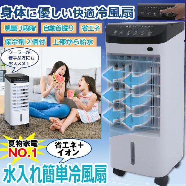 画像1: 省エネ+イオン「水入れ簡単冷風扇」 (1)