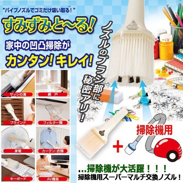 画像1: 掃除機でゴミだけ凹凸掃除!すみずみとーる (1)