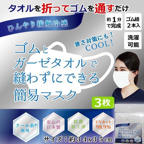 画像1: 送料無料!ひんやり接触冷感!ゴムとガーゼタオルで縫わずにできる簡易マスク[3枚] (1)