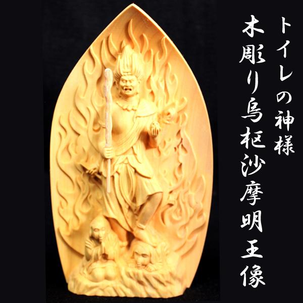 画像1: トイレの神様「木彫り烏枢沙摩明王像」 (1)