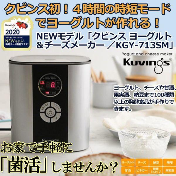 画像1: NEWモデル「クビンス ヨーグルト&チーズメーカー/KGY-713SM」 (1)