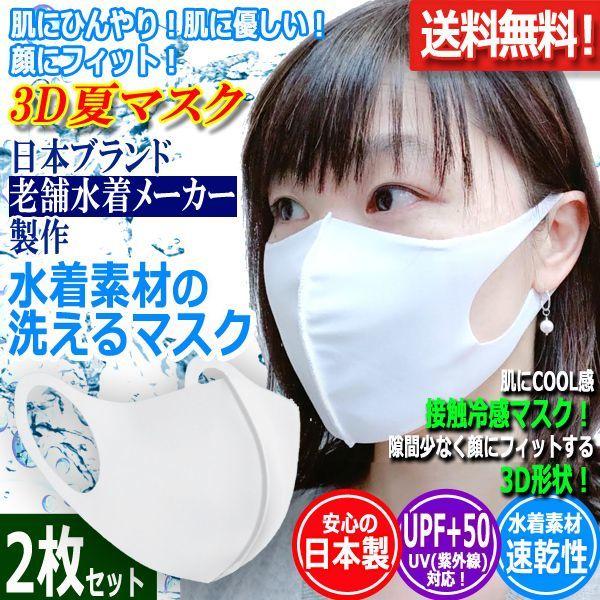 素材 マスク 暑い 水着 水着素材で暑さも平気 夏到来にナツノマスク