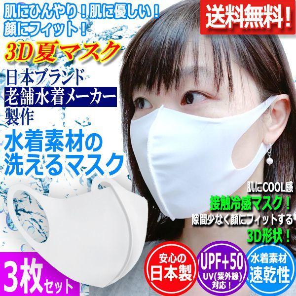 画像1: 肌にひんやり!日本製水着素材の洗って繰り返し使える3Dマスク[3枚] (1)