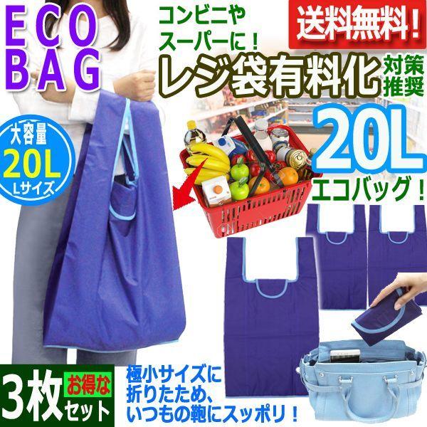 画像1: レジ袋型コンパクトエコバッグ[Lサイズ/20L](3枚セット) (1)
