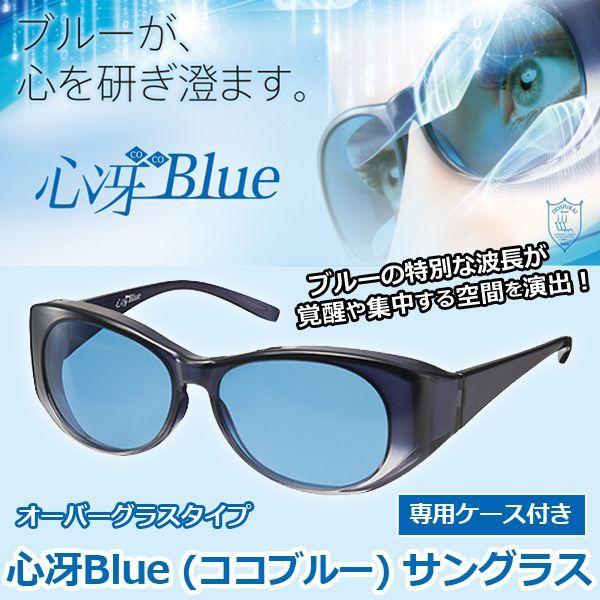 画像1: 心冴Blue(ココブルー)サングラス (1)