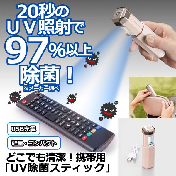 画像1: どこでも清潔!携帯用「UV除菌スティック」 (1)