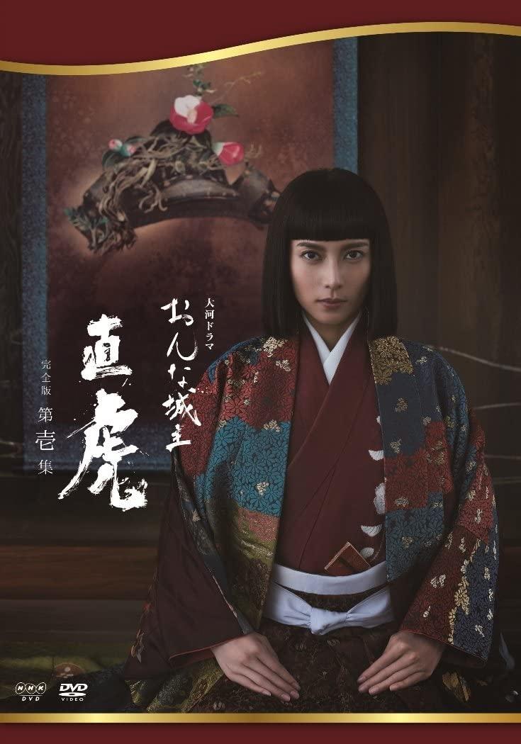 画像1: DVD-BOX「おんな城主直虎完全版/第壱集」 (1)