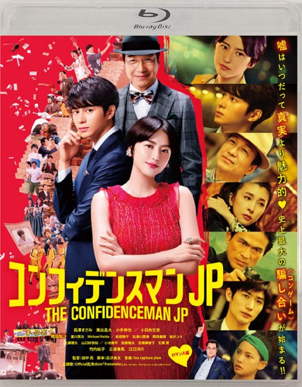 画像1: Blu-ray「コンフィデンスマンJPロマンス編」通常版Blu-ray (1)