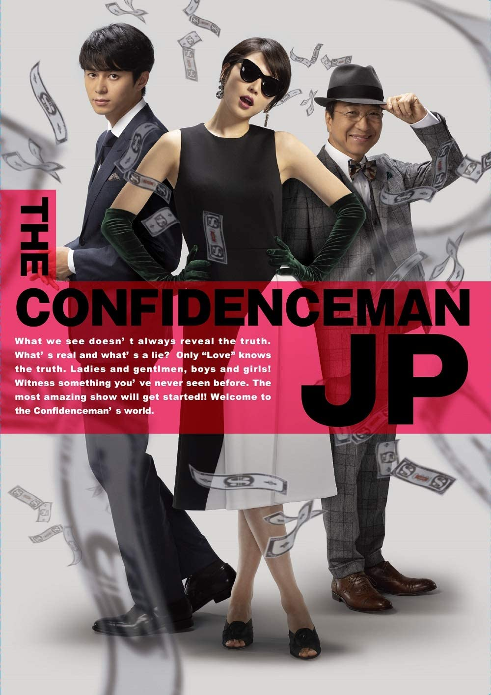 画像1: DVD「コンフィデンスマンJPロマンス編」豪華版DVD (1)