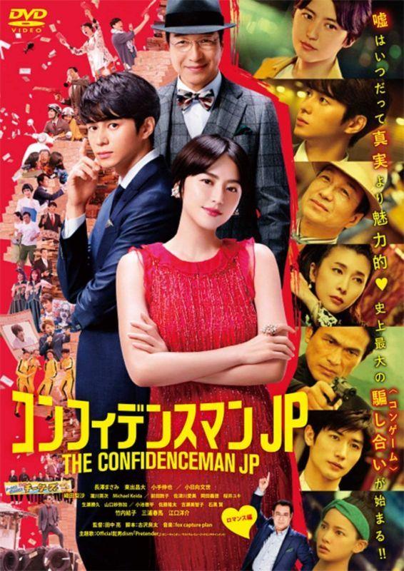 画像1: DVD「コンフィデンスマンJPロマンス編」通常版DVD (1)