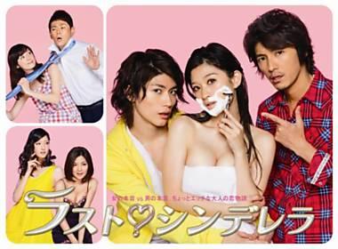 画像1: ラスト・シンデレラ Blu-ray BOX (1)