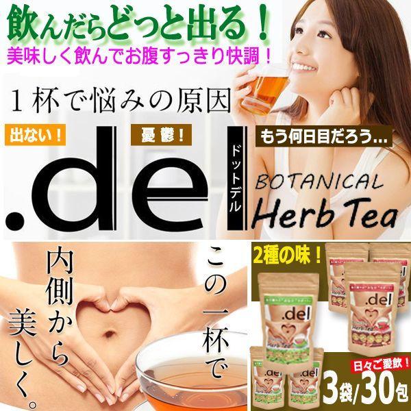 画像1: 飲んでお腹すっきり! .del[ドットデル]ボタニカルハーブティー(3袋/30包) (1)