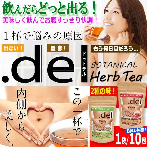 画像1: 飲んでお腹すっきり! .del[ドットデル]ボタニカルハーブティー(1袋/10包) (1)