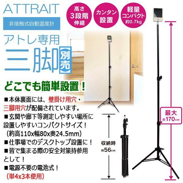 画像1: 別売「非接触式自動温度計アトレ専用三脚170」 (1)