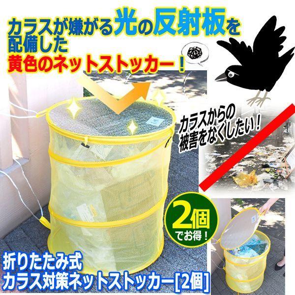画像1: 折りたたみ式カラス対策ネットストッカー[2個] (1)