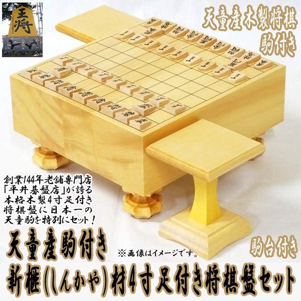 画像1: 天童産駒付き・新榧(しんかや)材4寸足付き将棋盤セット (1)