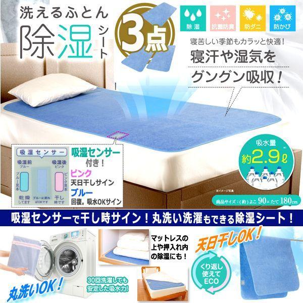 画像1: 寝汗や湿気を吸収約2.9L!洗えるふとん除湿シート[3点] (1)