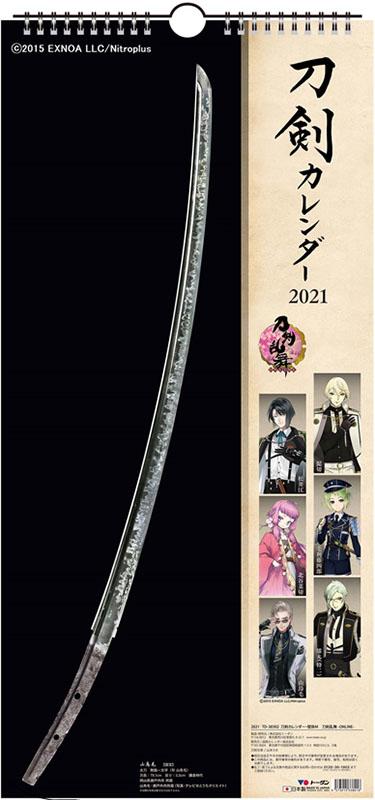 画像1: 2021年刀剣乱舞-ONLINE-カレンダー (1)