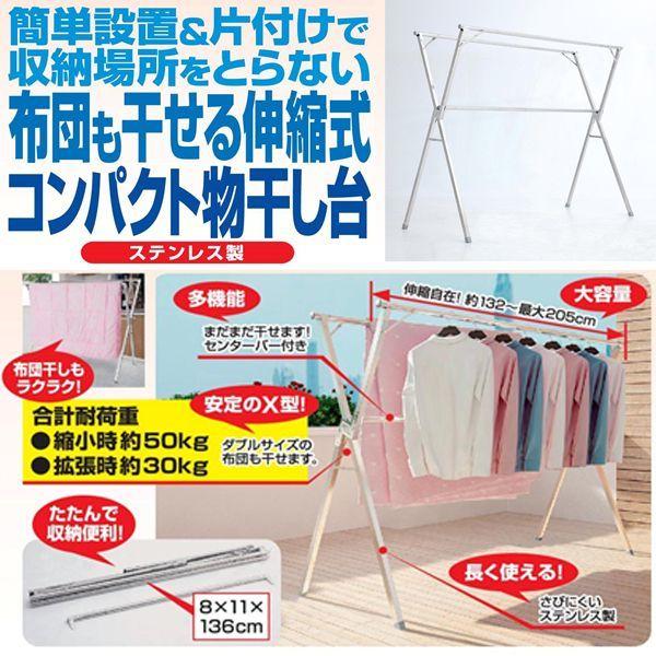 画像1: 布団も干せる伸縮式コンパクト物干し台 (1)