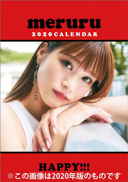 画像1: 2021年卓上生見愛瑠カレンダー (1)