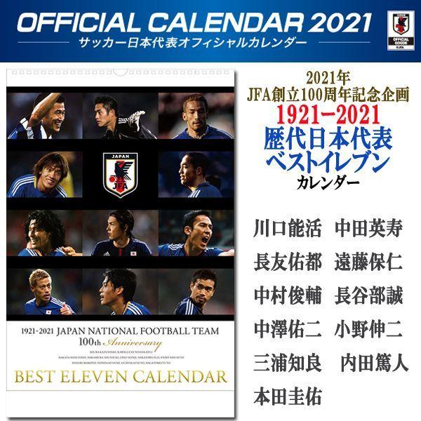 画像1: 2021年JFA創立100周年記念企画1921ー2021歴代日本代表ベストイレブンカレンダー (1)