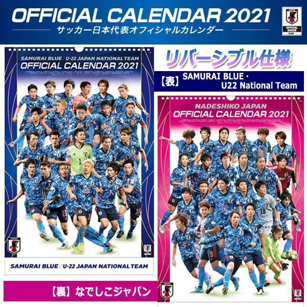 画像1: 2021年サッカー日本代表カレンダー リバーシブル仕様/SAMURAI BLUE・U22ナ ショナルチーム+なでしこジャパンカレンダー (1)