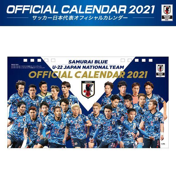 画像1: 2021年卓上サッカー日本代表カレンダー SAMURAI BLUE・U22ナ ショナルチームカレンダー (1)
