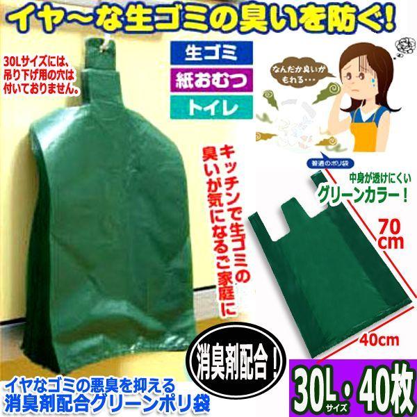画像1: イヤなゴミの悪臭を抑える消臭剤配合グリーンポリ袋(30L・40枚) (1)
