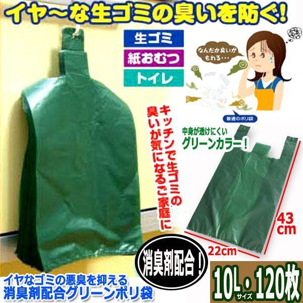 画像1: イヤなゴミの悪臭を抑える消臭剤配合グリーンポリ袋(10L・120枚) (1)