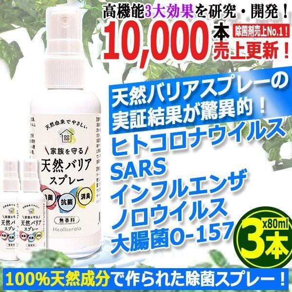 画像1: 家族を守る除菌剤「天然バリアスプレー」80ml[3本] (1)