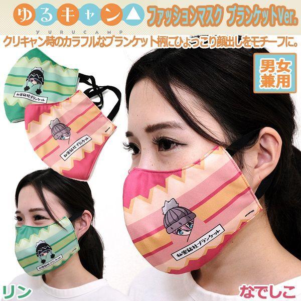 画像1: ゆるキャン△ファッションマスク「ブランケットVer.」 (1)