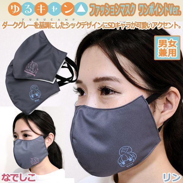 画像1: ゆるキャン△ファッションマスク「ワンポイントVer.」 (1)