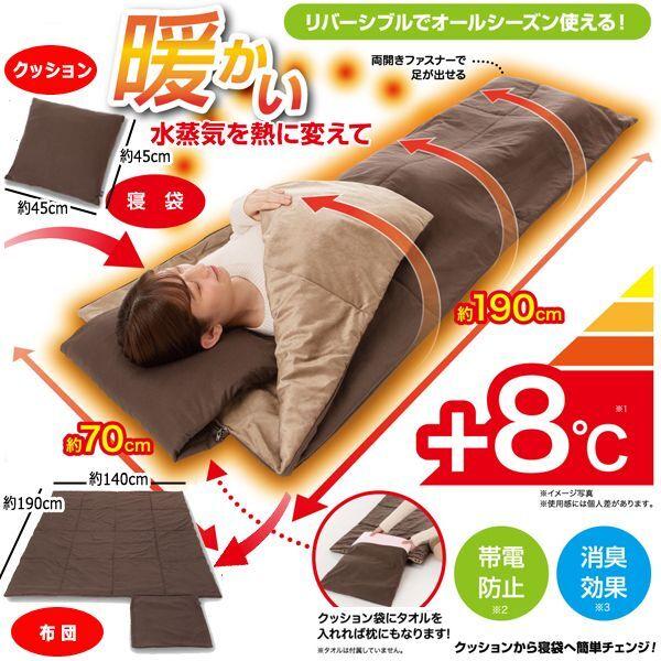 画像1: オールシーズンリバーシブル!ホットアルファあったか寝袋クッション (1)