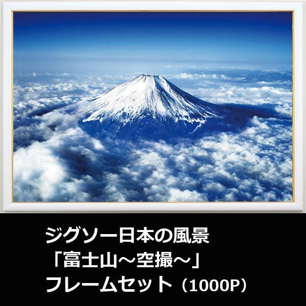 画像1: ジグソー日本の風景「富士山〜空撮〜」フレームセット(1000P) (1)
