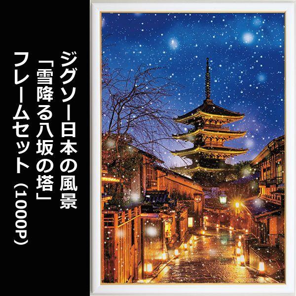 画像1: ジグソー日本の風景「雪降る八坂の塔」フレームセット(1000P) (1)