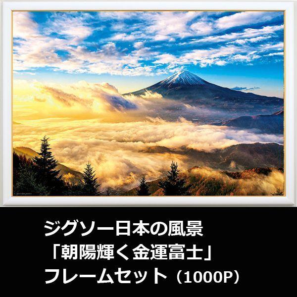 画像1: ジグソー日本の風景「朝陽輝く金運富士」フレームセット(1000P) (1)