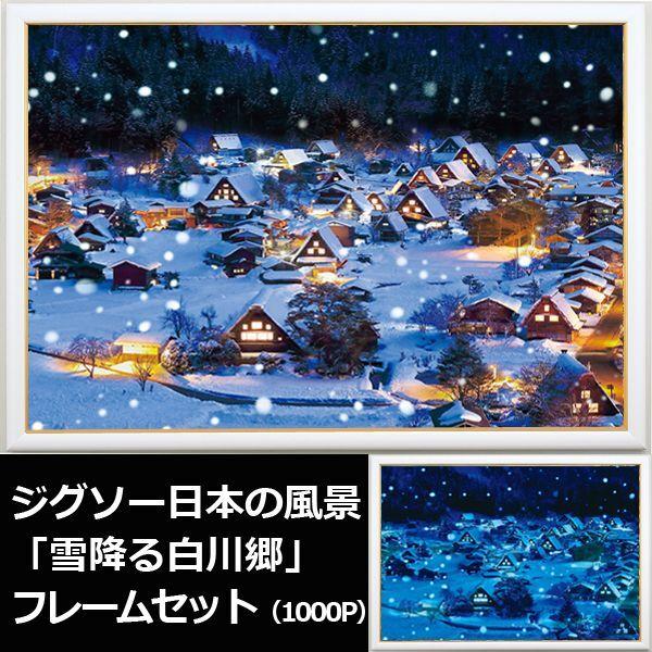 画像1: ジグソー日本の風景「雪降る白川郷」フレームセット(1000P) (1)